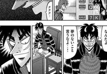 カイジ ネタバレ 229 最新 画バレ【最新230】ワンポーカー編19.jpg