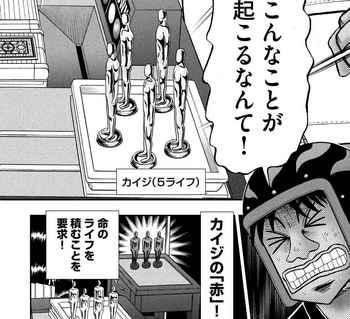 カイジ ネタバレ 229 最新 画バレ【最新230】ワンポーカー編2.jpg