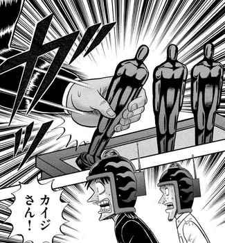 カイジ ネタバレ 229 最新 画バレ【最新230】ワンポーカー編20.jpg