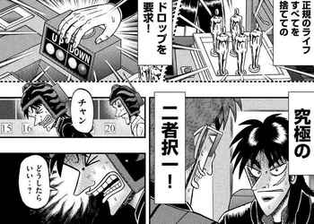 カイジ ネタバレ 229 最新 画バレ【最新230】ワンポーカー編3.jpg