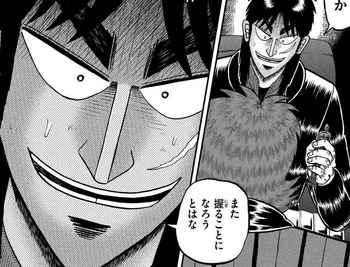 カイジ ネタバレ 230 最新 画バレ【最新231】ワンポーカー編1.jpg