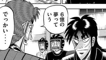 カイジ ネタバレ 230 最新 画バレ【最新231】ワンポーカー編10.jpg