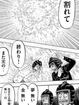 カイジ ネタバレ 230 最新 画バレ【最新231】ワンポーカー編12.jpg