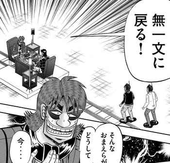 カイジ ネタバレ 230 最新 画バレ【最新231】ワンポーカー編13.jpg