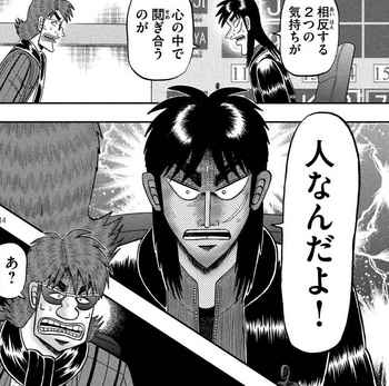 カイジ ネタバレ 230 最新 画バレ【最新231】ワンポーカー編14.jpg