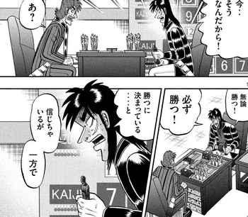 カイジ ネタバレ 230 最新 画バレ【最新231】ワンポーカー編15.jpg