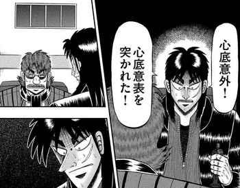 カイジ ネタバレ 230 最新 画バレ【最新231】ワンポーカー編19.jpg
