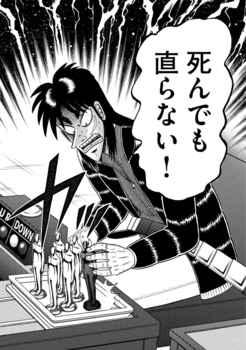 カイジ ネタバレ 230 最新 画バレ【最新231】ワンポーカー編22.jpg