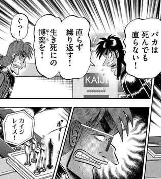 カイジ ネタバレ 230 最新 画バレ【最新231】ワンポーカー編23.jpg