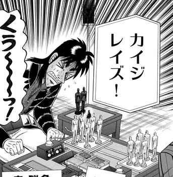 カイジ ネタバレ 230 最新 画バレ【最新231】ワンポーカー編24.jpg