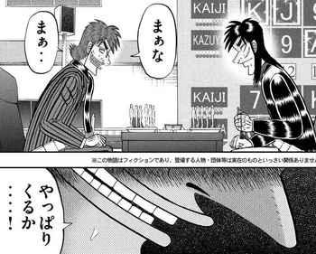 カイジ ネタバレ 230 最新 画バレ【最新231】ワンポーカー編3.jpg