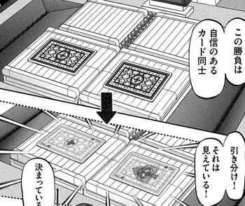 カイジ ネタバレ 230 最新 画バレ【最新231】ワンポーカー編7 - 1.jpg