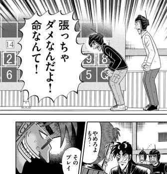 カイジ ネタバレ 230 最新 画バレ【最新231】ワンポーカー編8.jpg