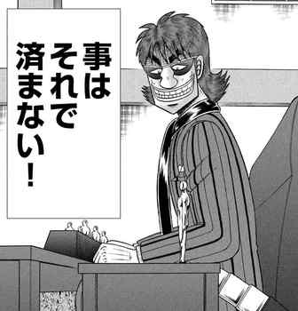 カイジ ネタバレ 231 最新 画バレ【最新232】ワンポーカー編10.jpg