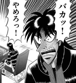 カイジ ネタバレ 231 最新 画バレ【最新232】ワンポーカー編12.jpg