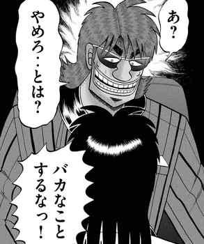 カイジ ネタバレ 231 最新 画バレ【最新232】ワンポーカー編14.jpg
