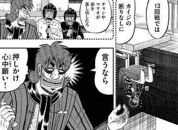 カイジ ネタバレ 231 最新 画バレ【最新232】ワンポーカー編16.jpg