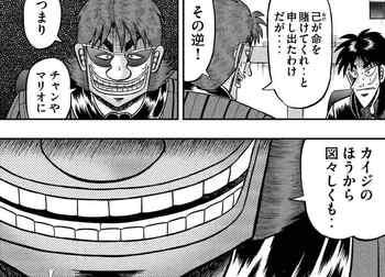 カイジ ネタバレ 231 最新 画バレ【最新232】ワンポーカー編17.jpg
