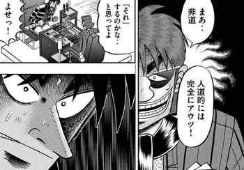 カイジ ネタバレ 231 最新 画バレ【最新232】ワンポーカー編18.jpg