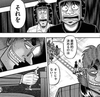 カイジ ネタバレ 231 最新 画バレ【最新232】ワンポーカー編21.jpg