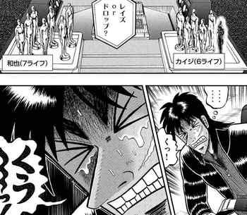 カイジ ネタバレ 231 最新 画バレ【最新232】ワンポーカー編24.jpg