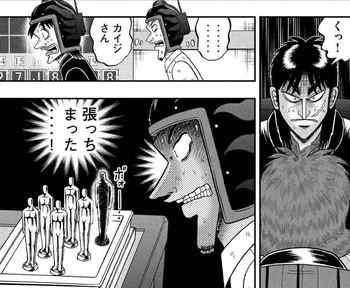 カイジ ネタバレ 231 最新 画バレ【最新232】ワンポーカー編3.jpg