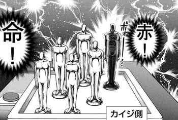 カイジ ネタバレ 231 最新 画バレ【最新232】ワンポーカー編4.jpg