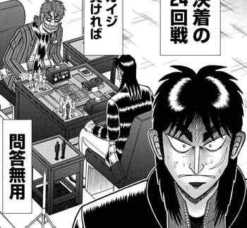 カイジ ネタバレ 231 最新 画バレ【最新232】ワンポーカー編6.jpg
