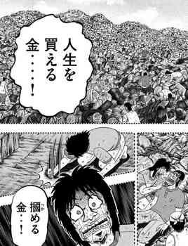 カイジ ネタバレ 232 最新 画バレ【最新233】ワンポーカー編15.jpg