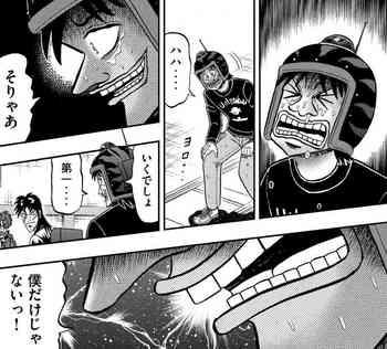カイジ ネタバレ 232 最新 画バレ【最新233】ワンポーカー編16.jpg