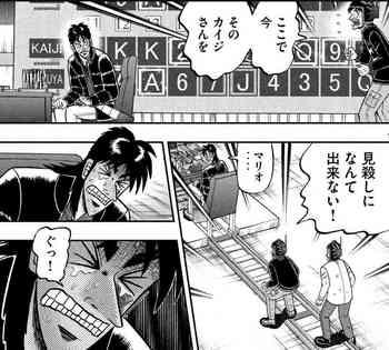 カイジ ネタバレ 232 最新 画バレ【最新233】ワンポーカー編17.jpg
