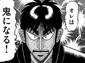 カイジ ネタバレ 232 最新 画バレ【最新233】ワンポーカー編22 - 1.jpg