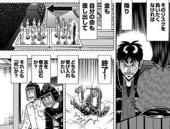 カイジ ネタバレ 232 最新 画バレ【最新233】ワンポーカー編3.jpg