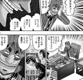 カイジ ネタバレ 232 最新 画バレ【最新233】ワンポーカー編6.jpg