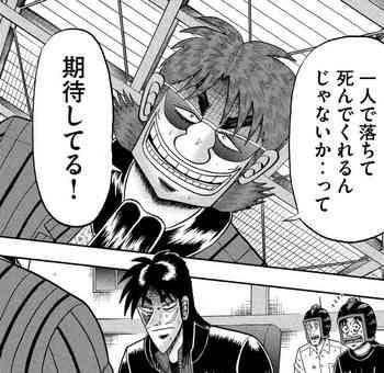 カイジ ネタバレ 232 最新 画バレ【最新233】ワンポーカー編9.jpg