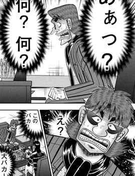 カイジ ネタバレ 233 最新 画バレ【最新234】ワンポーカー編10.jpg