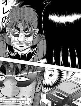 カイジ ネタバレ 233 最新 画バレ【最新234】ワンポーカー編12.jpg