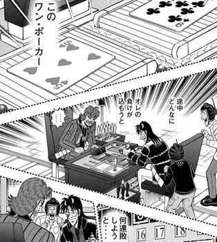 カイジ ネタバレ 233 最新 画バレ【最新234】ワンポーカー編19.jpg