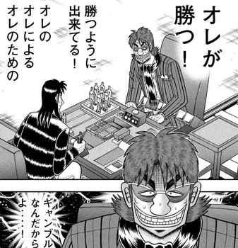 カイジ ネタバレ 233 最新 画バレ【最新234】ワンポーカー編20.jpg