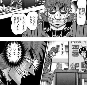 カイジ ネタバレ 233 最新 画バレ【最新234】ワンポーカー編3.jpg