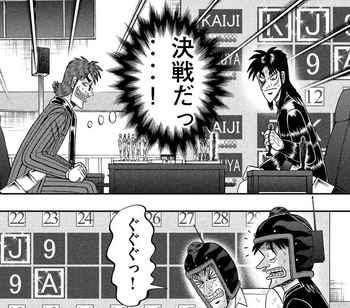 カイジ ネタバレ 233 最新 画バレ【最新234】ワンポーカー編7.jpg