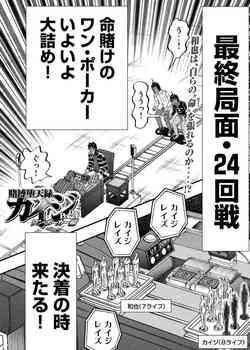 カイジ ネタバレ 239 最新 画バレ【最新240】ワンポーカー編1.jpg