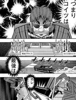 カイジ ネタバレ 239 最新 画バレ【最新240】ワンポーカー編10.jpg