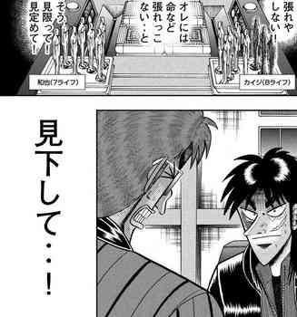 カイジ ネタバレ 239 最新 画バレ【最新240】ワンポーカー編14.jpg