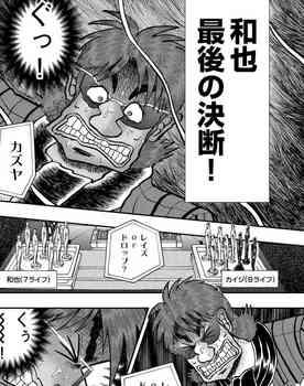 カイジ ネタバレ 239 最新 画バレ【最新240】ワンポーカー編2.jpg
