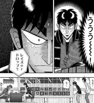 カイジ ネタバレ 239 最新 画バレ【最新240】ワンポーカー編3.jpg