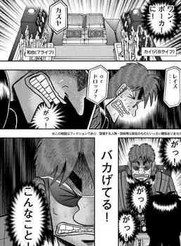 カイジ ネタバレ 239 最新 画バレ【最新240】ワンポーカー編5.jpg