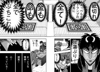 カイジ ネタバレ 239 最新 画バレ【最新240】ワンポーカー編6.JPG
