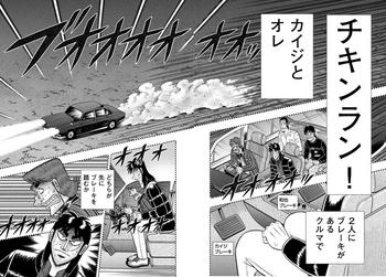 カイジ ネタバレ 239 最新 画バレ【最新240】ワンポーカー編7.JPG