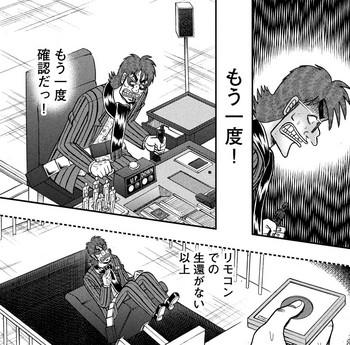 カイジ ネタバレ 240 最新 画バレ【最新241】ワンポーカー編11.jpg